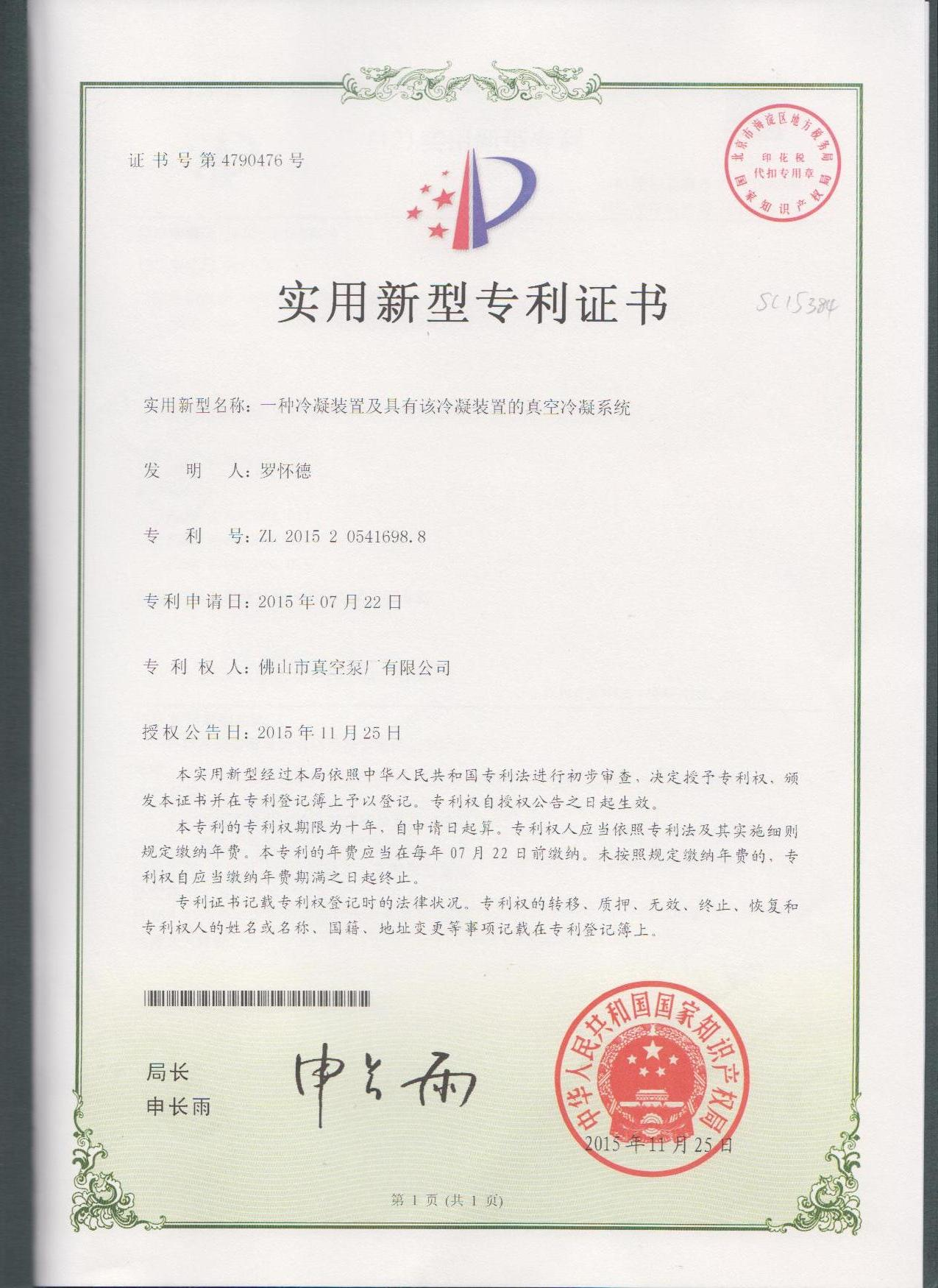 综合冷凝器专利证书