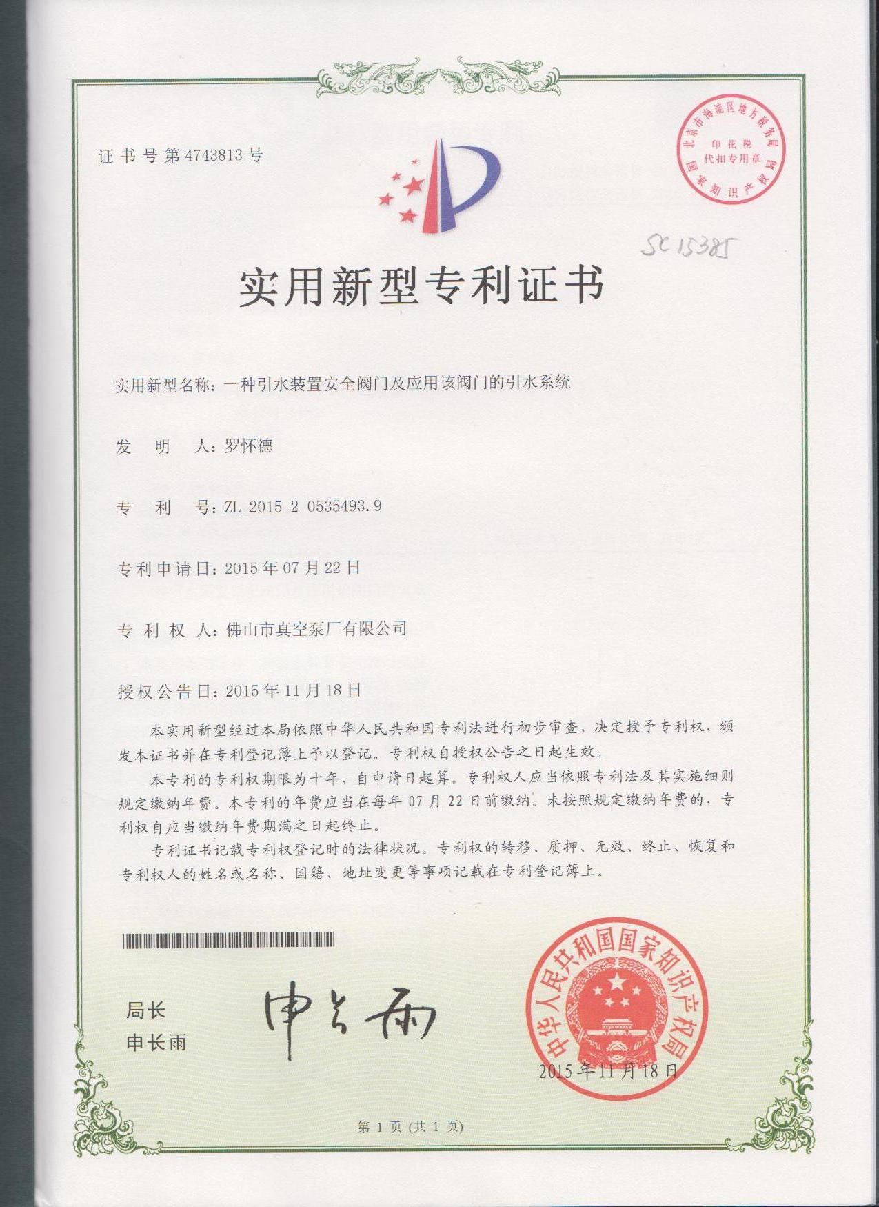 智能真空引水系统专利证书