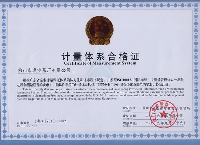 水环式热博登录制造、真空机组制造企业-佛山市热博登录厂有限公司获得水环式热博登录企业二级计量体系合计证书