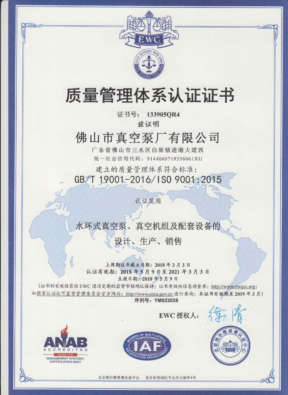 佛真水环热博登录ISO质量管理体系认证证书(中文版)