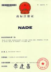 """NADE""商标注册证书"