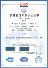 """""""佛真""""质量管理体系认证证书(中文版)"""