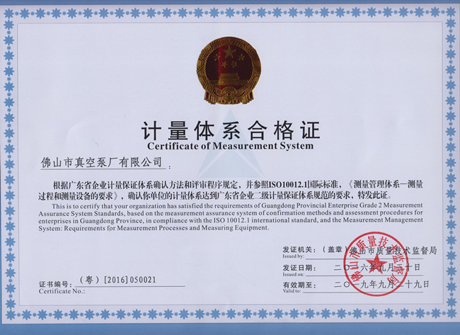 企业二级计量体系合格证