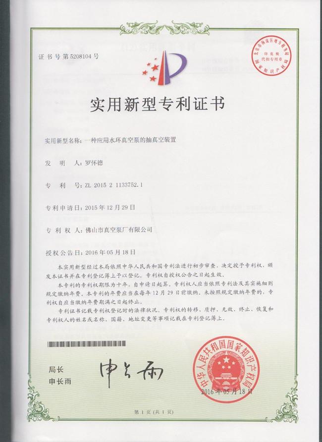 ZKB-P大气喷射装置专利证书