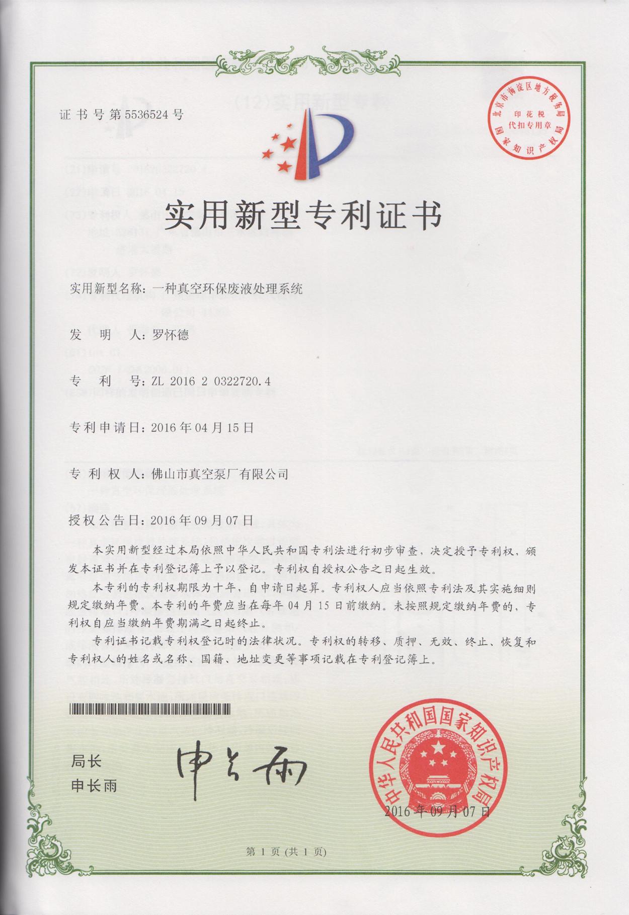 真空环保废液处理系统专利证书