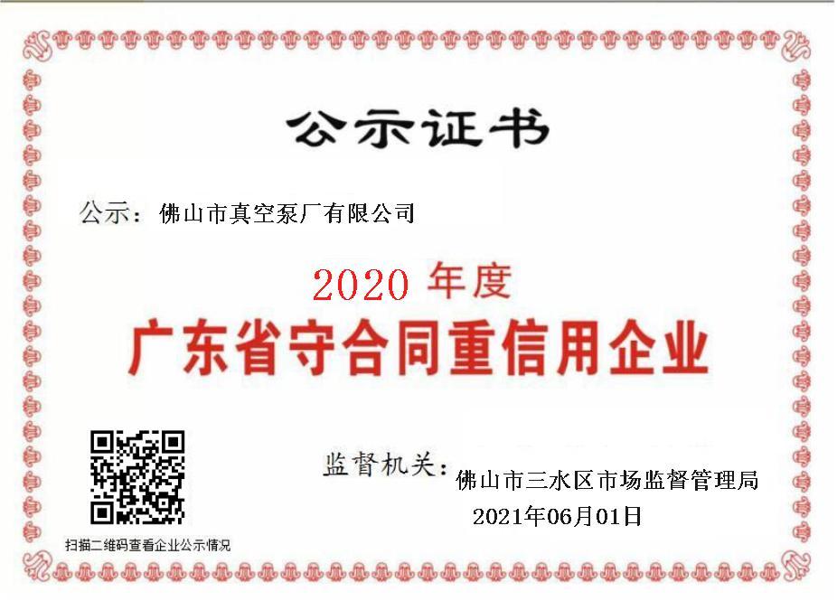 佛真2020年度广东省守合同重信用企业