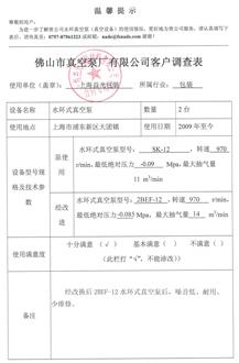 上海益光客户评价