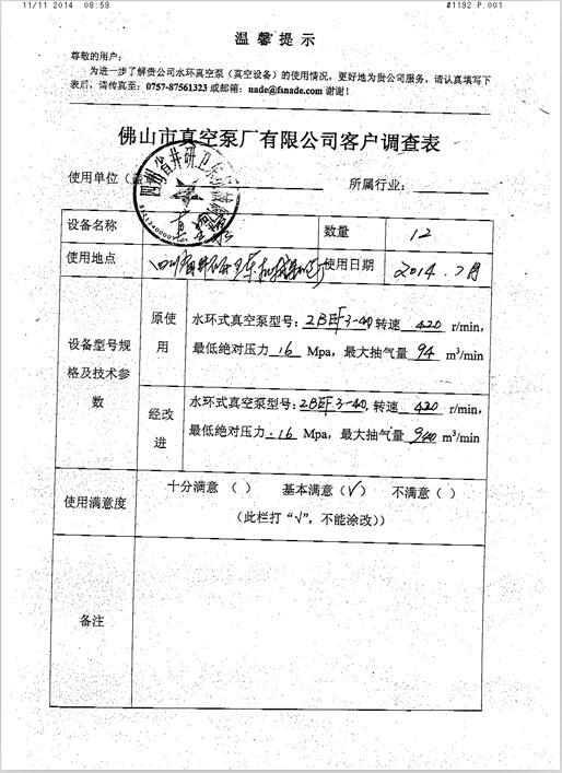 四川省井研卫东机械制造厂客户评价