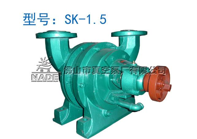 SK系列水环式真空泵-SK-1.5